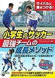 ライバルに差をつける! 小学生のサッカー 最強チームの成長メソッド (まなぶっく)