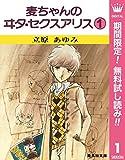 麦ちゃんのヰタ・セクスアリス【期間限定無料】 1 (マーガレットコミックスDIGITAL)