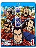 蒼天航路 VOL.1 [Blu-ray]