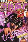 近代麻雀 2012年 12/15号 [雑誌]
