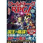 ワールドトークRPG!〈2〉