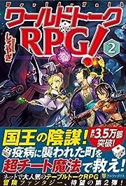 ワールドトークRPG! 2