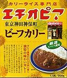 カレーライス専門店エチオピア ビーフカリー 200g×10食まとめ買いセット レトルトカレー