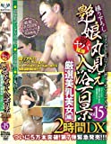 激ヤハ゛陰撮 艶娘丸見え入浴百景 Vol.15 TFRD-015 [DVD]