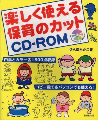 楽しく使える保育のカットCD−ROM