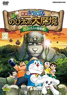 映画ドラえもん 新・のび太の大魔境 ~ペコと5人の探検隊~ DVD通常版