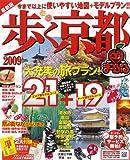 歩く京都 2009 (マップルマガジン 関西 4)