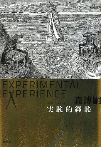実験的経験 = EXPERIMENTAL EXPERIENCE