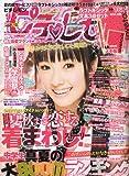 ピチレモン 2009年 09月号 [雑誌]
