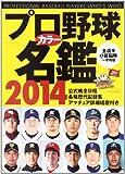 プロ野球カラー名鑑 2014 (B・B MOOK 1020)