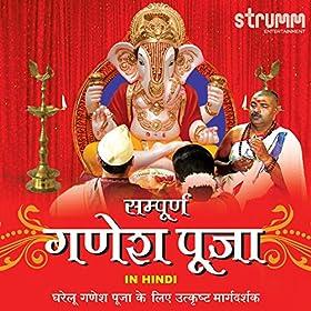 Aarti - Jai Ganesh Deva