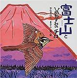 富士山とひめねずみのチロ (PHPにこにこえほん)