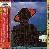 Bermuda Triangle by Isao Tomita (2005-12-21)