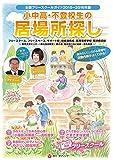 小中高・不登校生の居場所探し 2015~2016年版 (全国フリースクールガイド)