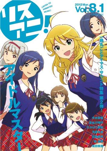 リスアニ!Vol.8.1「アイドルマスター」音楽大全 永久保存版Ⅱ