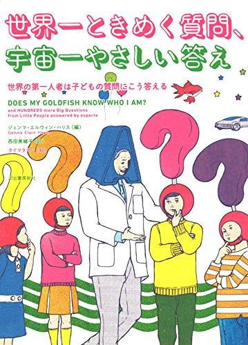 『世界一ときめく質問、宇宙一やさしい答え 世界の第一人者は子どもの質問にこう答える』
