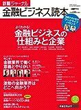 就職ジャーナル(2012年卒業予定者向け)金融ビジネス読本 (リクルートムック)