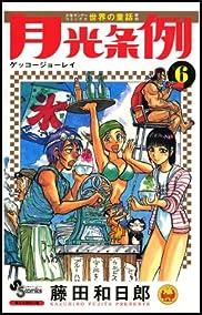 月光条例 6 (少年サンデーコミックス)