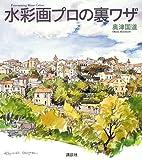 水彩画プロの裏ワザ (ザ・ニュー・フィフティーズ)