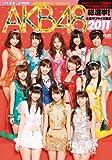 AKB48 写真集 「AKB48総選挙! 水着サプライズ発表2011」