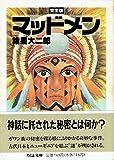 マッドメン―完全版 (ちくま文庫)