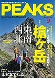 PEAKS (ピークス) 2011年 09月号 [雑誌]