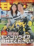 MOTOMOTO(モトモト) 2016年 09 月号 [雑誌]