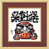西村欣魚『捲土重来』日本画