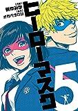 ヒーローマスク(5) (ヒーローズコミックス)