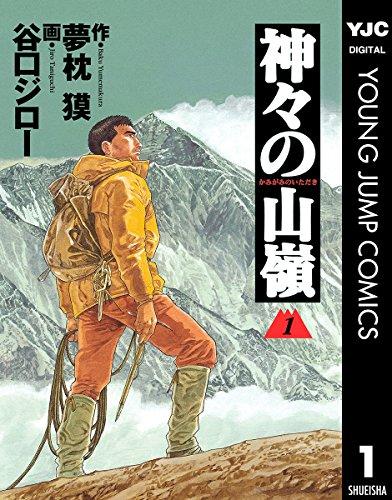 神々の山嶺 1 神々の山嶺(ヤングジャンプコミックスDIGITAL)