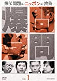 爆笑問題のニッポンの教養Vol.1 [DVD]