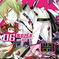 ALICE=ALICE Vol.6裏ありす(CV:緑川光)出演声優情報