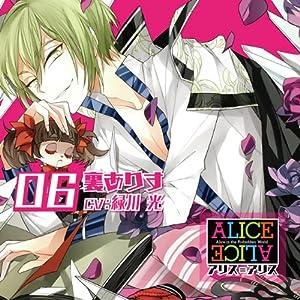 ALICE=ALICE Vol.6 裏ありす CV.緑川 光