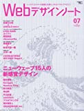 Webデザインノート No.7 (2008)—Making magazine of web design (7) (SEIBUNDO Mook)