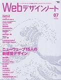 Webデザインノート No.7 (2008)—Making magazine of web design (7) (SEIBUNDO Mook)