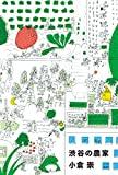 「渋谷の農家」販売ページヘ