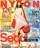 NYLON JAPAN (ナイロンジャパン) 2011年 02月号 [雑誌]