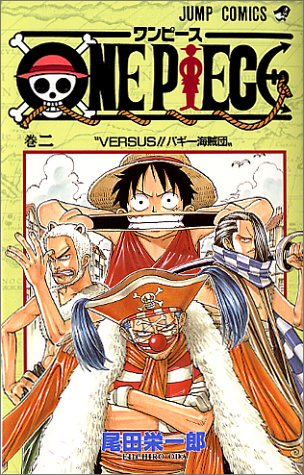 One piece (巻2) (ジャンプ・コミックス)