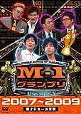 M-1 グランプリ the BEST 2007 ~ 2009 [DVD]