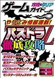 ゲーム攻略&クリアガイドvol.2 (三才ムック vol.679)