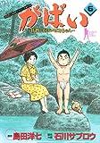 がばい 6―佐賀のがばいばあちゃん (ヤングジャンプコミックス BJ)