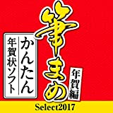 筆まめSelect2017 年賀編 [ダウンロード]