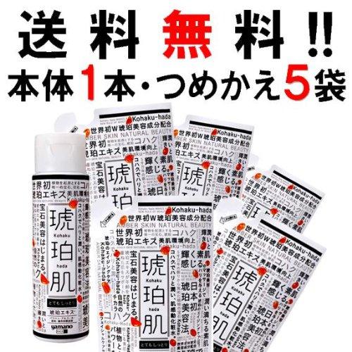 琥珀肌化粧水 とてもしっとり 詰替 200ml