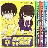 ハイスコアガール コミック 1-4巻セット (ビッグガンガンコミックススーパー)