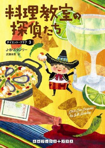 料理教室の探偵たち ダイエット・クラブ3