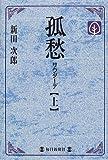 孤愁―サウダーデ〈上〉 (毎日メモリアル図書館)