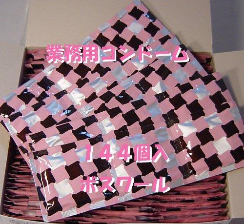 業務用コンドーム144個入 オカモト ボスワール