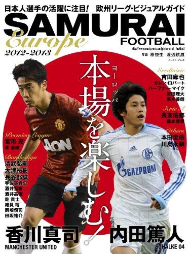 SAMURAI FOOTBALL Europe