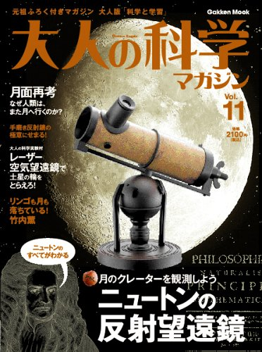 大人の科学マガジン Vol.11 ( ニュートンの反射望遠鏡 )