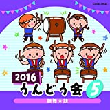 2016 うんどう会 (5) 鼓舞太鼓